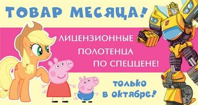 АКЦИЯ - ТОВАР МЕСЯЦА!