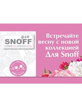 """Коллекция """"Для SNOFF"""""""