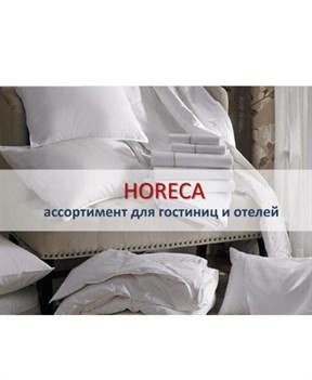 HORECA. Ассортимент для гостиниц и отелей.