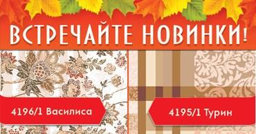 Новые дизайны в бязи Самойлово!