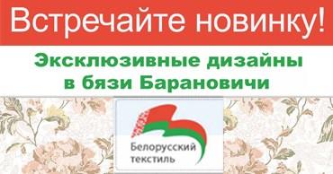 Бязь Барановичи