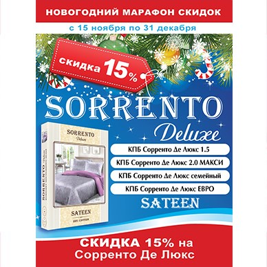 СКИДКА 15% Sorrento Deluxe