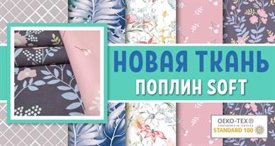 НОВАЯ ТКАНЬ - ПОПЛИН SOFT