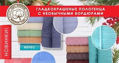 Новые махровые полотенца!