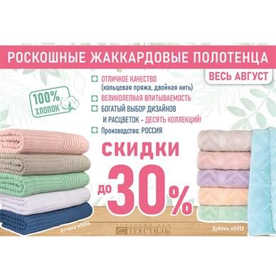 Скидки на жаккардовые полотенца