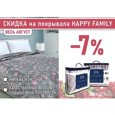 ВЕСЬ АВГУСТ - скидка на покрывала 7%