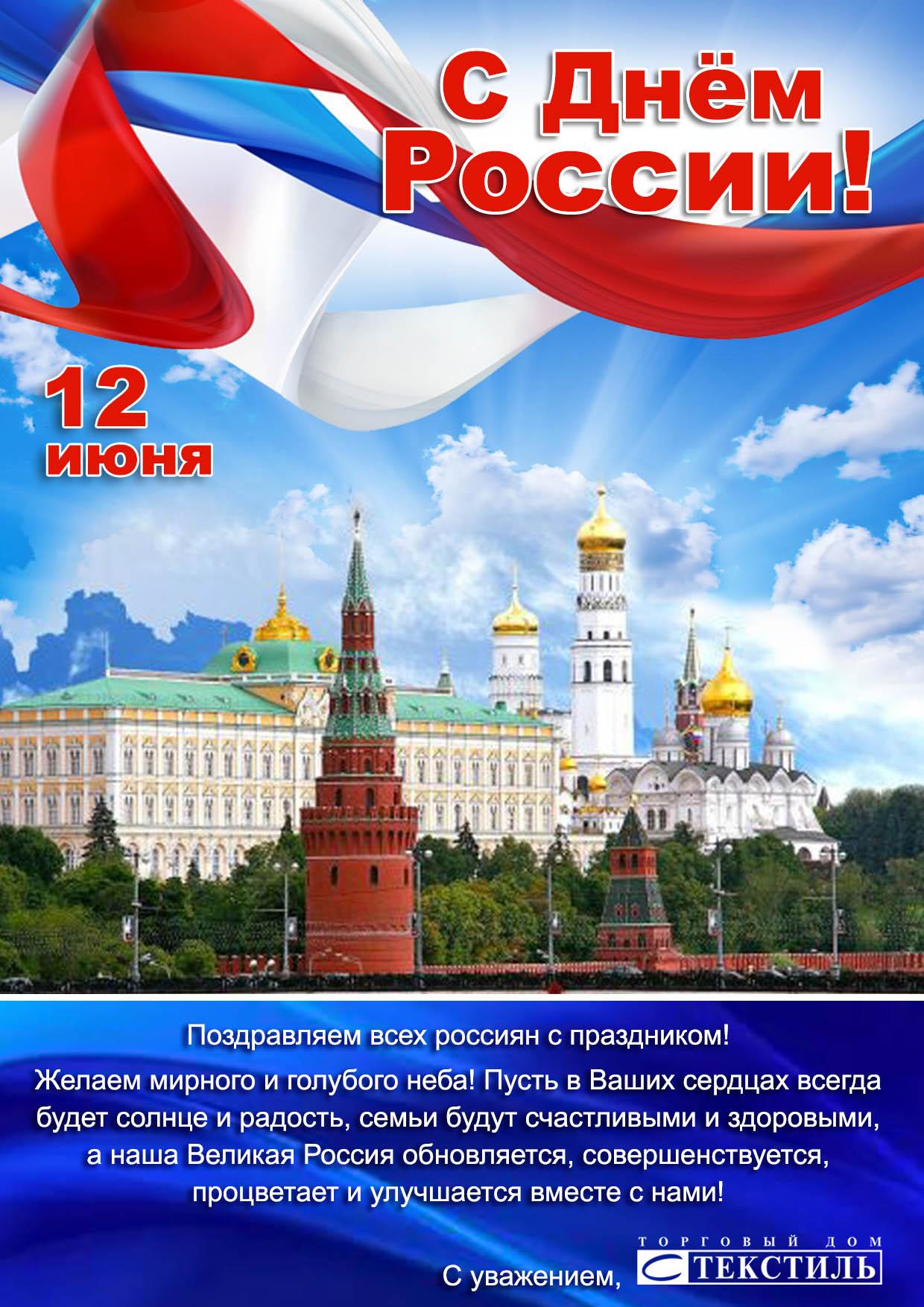 поздравление ко дню независимости россии официальное когда мамой весело